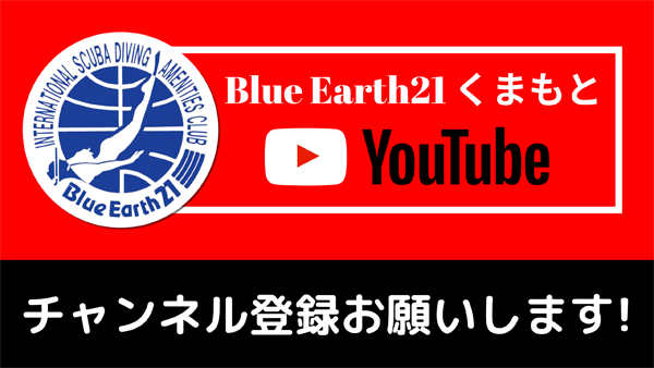 ブルーアース21くまもと YouTubeチャンネル開設!